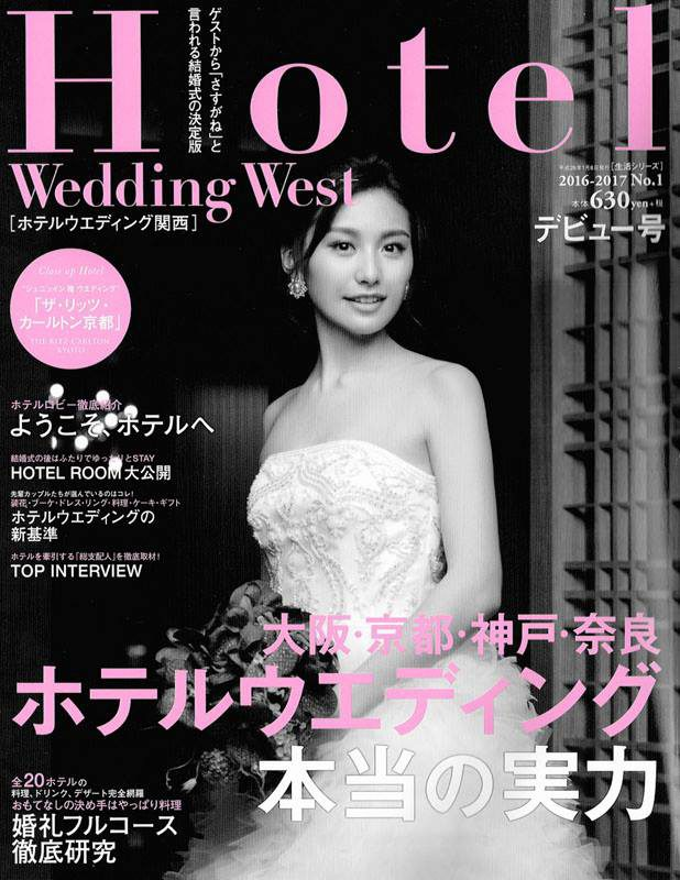 Hotel Wedding (Magazine)
